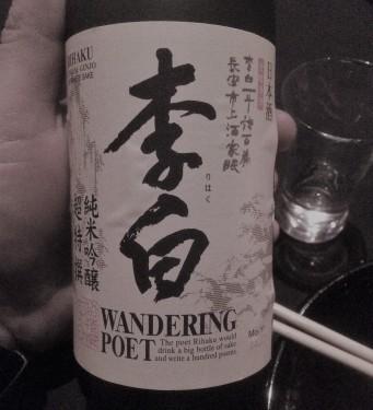 poet_sake (2)